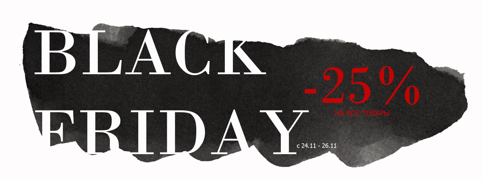 BLACK FRIDAY UA